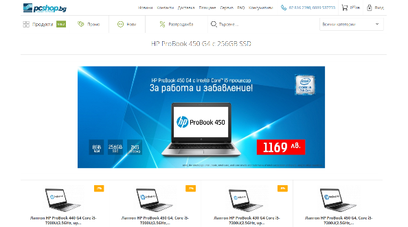 PCSHOP.BG e-shop of STEMO!
